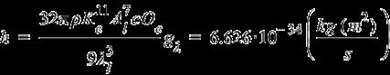 Planck Constant Derived